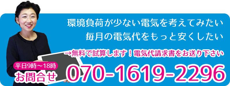 tel 070-1619-2296